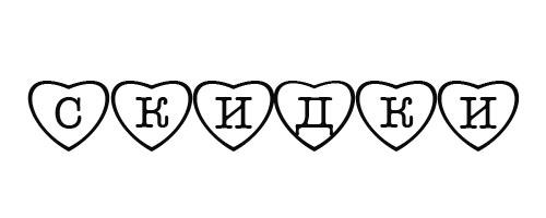 Наклейка «Скидки » от Валентина