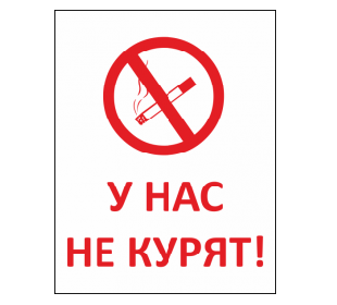 Стикер «У нас не курят»