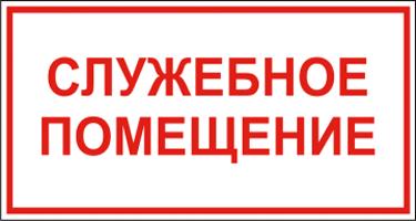 Наклейка «Служебное помещение» (белый фон)