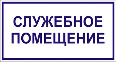 Стикер «Служебное помещение»