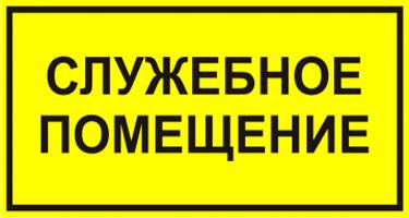 Наклейка готовая «Служебное помещение» (желтый)