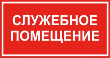 Наклейка «Служебное помещение»