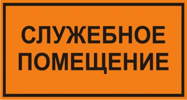 Наклейка готовая «Служебное помещение»