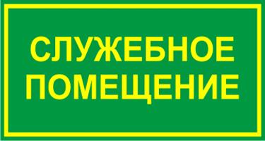 Наклейка «Служебное помещение» (зеленый фон)