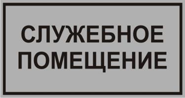 Наклейка «Служебное помещение» (серый фон)