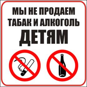 Стикер «Мы не продаем алкоголь и табак детям»