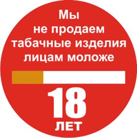 Наклейка «Мы не продаем табачные изделия лицам моложе 18»