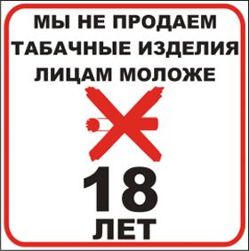 Наклейка»Мы не продаем лицам моложе 18 лет»