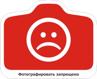Наклейка «фотографировать запрещено»
