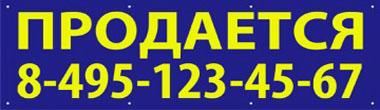 Баннер с надписью «продается»