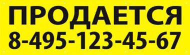 Баннер «продается» готовый (желтый фон)