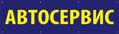 Баннер с надписью «автосервис»