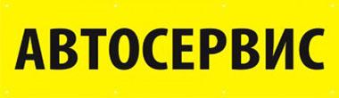 Баннер «Автосервис» (желтый фон)