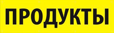 Баннер «Продукты» желтый фон