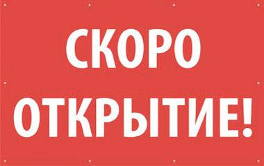 Баннер «Скоро открытие!»