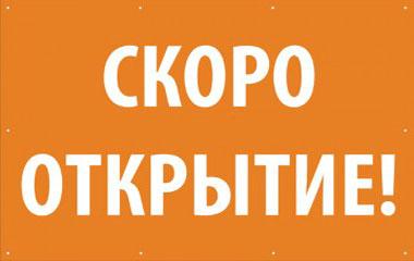 Баннер «Скоро открытие» с люверсами