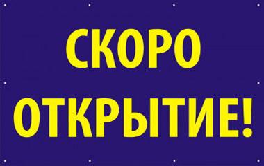 Баннер «Скоро открытие» (ф)