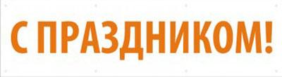 Баннер «с праздником» оранж