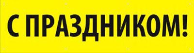 Баннер с праздником! желтый фон