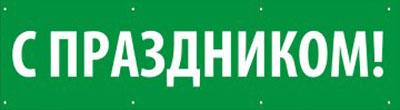 С праздником «зеленый фон»