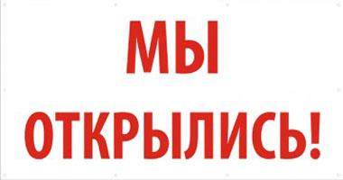 Баннер «Мы открылись» с вашими контактами