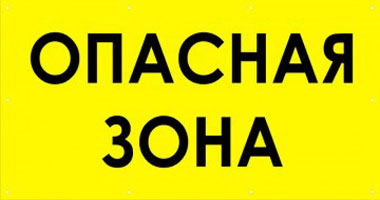 Баннер «Опасная зона»