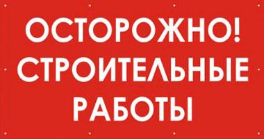 Баннер «Осторожно,строительные работы»