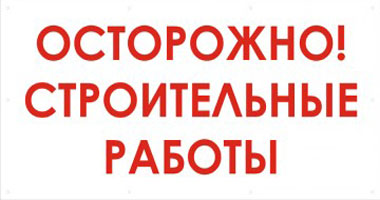 Баннер «Осторожно! Строительные работы» готовый