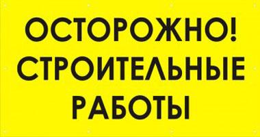 Готовый баннер «Осторожно! Строительные работы»