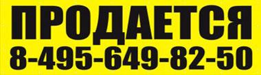 Баннер «Продается»