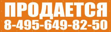 Баннер «Продается» с вашим номером