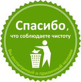 Наклейка «Спасибо, что соблюдаете чистоту»