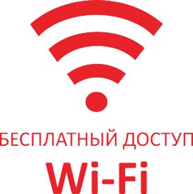 Наклейка «Бесплатный доступ Wi-Fi»