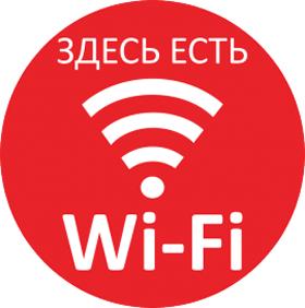 Наклейка «здесь есть Wi-Fi»