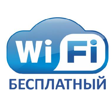Наклейка бесплатный Wi-Fi
