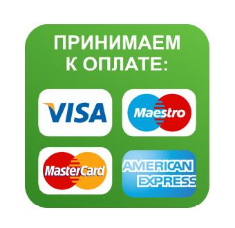 Наклейка «Принимаем к оплате»
