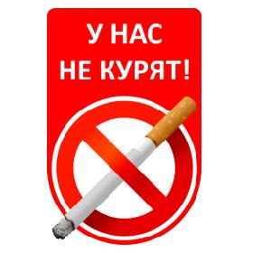 Наклейка «У нас не курят»
